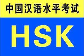 hsk examination